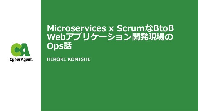 20190708 tech on_microservice_ops Slide 1