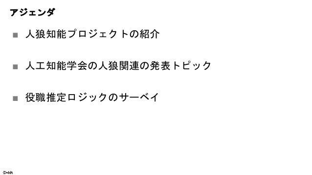 輪講 20190711 keiharada_人狼知能プロジェクトの紹介 Slide 2