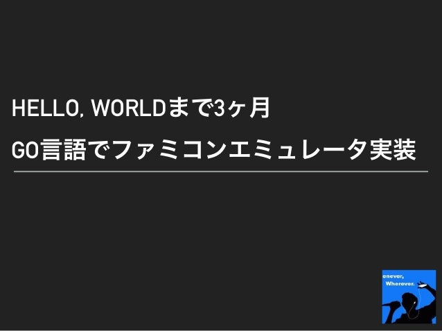 HELLO, WORLD 3 GO