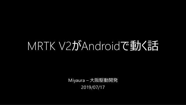 MRTK V2がAndroidで動く話 Miyaura – 大阪駆動開発 2019/07/17