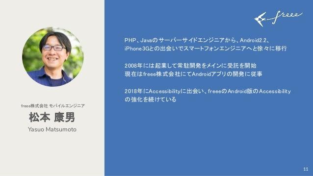 PHP、Javaのサーバーサイドエンジニアから、Android2.2、 iPhone3Gとの出会いでスマートフォンエンジニアへと徐々に移行   2008年には起業して常駐開発をメインに受託を開始  現在はfreee株式会社にてAndr...