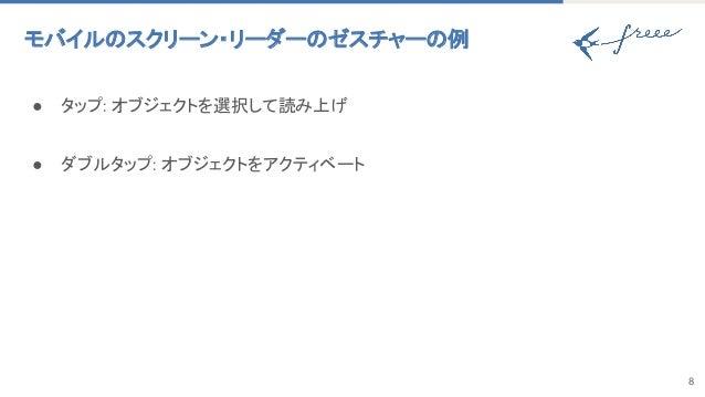 モバイルのスクリーン・リーダーのゼスチャーの例 ● タップ: オブジェクトを選択して読み上げ ● ダブルタップ: オブジェクトをアクティベート 8