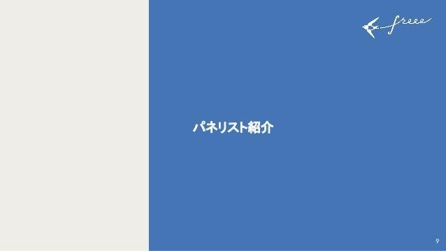 パネリスト紹介 9