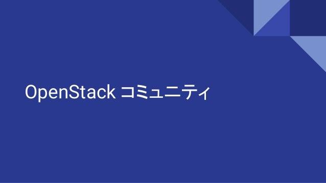 OpenStack コミュニティ
