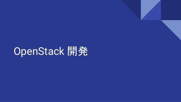 OpenStack 開発