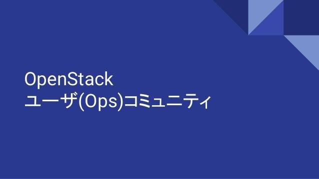 OpenStack ユーザ(Ops)コミュニティ