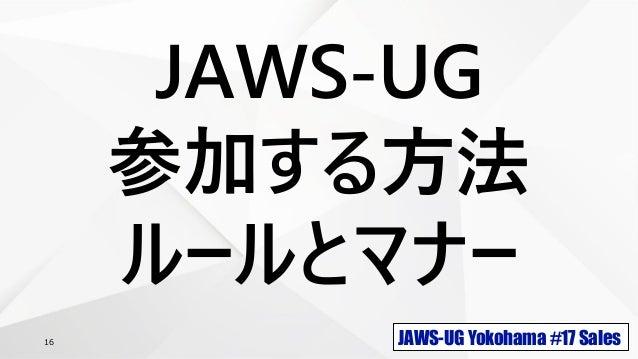 JAWS-UG Yokohama #17 Sales16 JAWS-UG 参加する方法 ルールとマナー