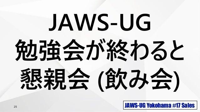 JAWS-UG Yokohama #17 Sales25 JAWS-UG 勉強会が終わると 懇親会 (飲み会)