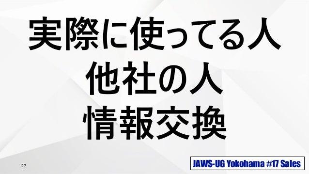 JAWS-UG Yokohama #17 Sales27 実際に使ってる人 他社の人 情報交換