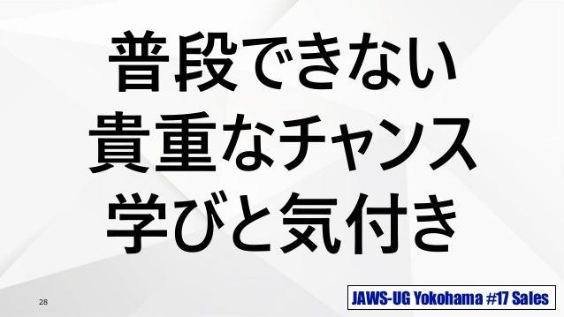 JAWS-UG Yokohama #17 Sales28 普段できない 貴重なチャンス 学びと気付き