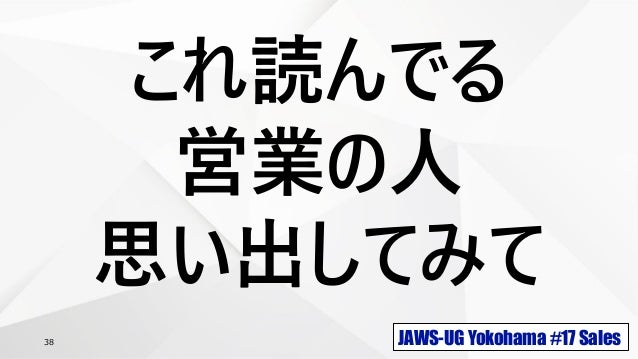 JAWS-UG Yokohama #17 Sales38 これ読んでる 営業の人 思い出してみて