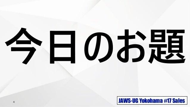 JAWS-UG Yokohama #17 Sales4 今日のお題