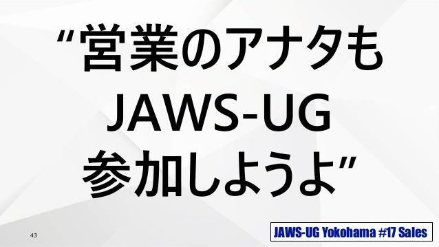 """JAWS-UG Yokohama #17 Sales43 """"営業のアナタも JAWS-UG 参加しようよ"""""""