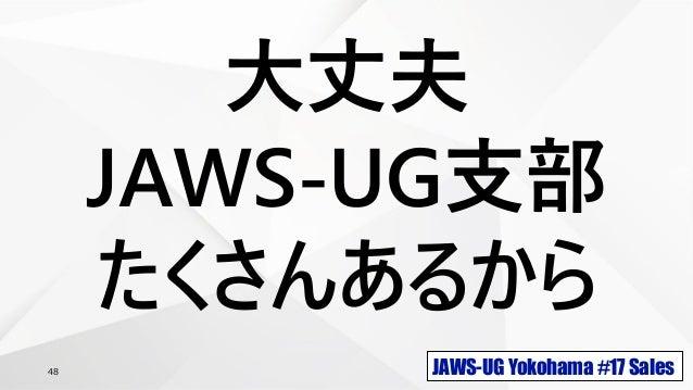 JAWS-UG Yokohama #17 Sales48 大丈夫 JAWS-UG支部 たくさんあるから