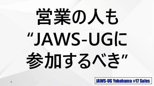 """JAWS-UG Yokohama #17 Sales5 営業の人も """"JAWS-UGに 参加するべき"""""""