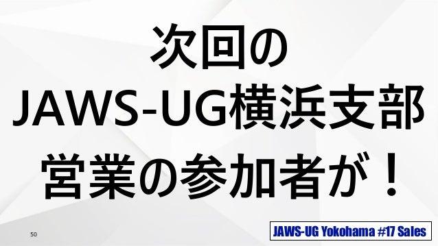 JAWS-UG Yokohama #17 Sales50 次回の JAWS-UG横浜支部 営業の参加者が !