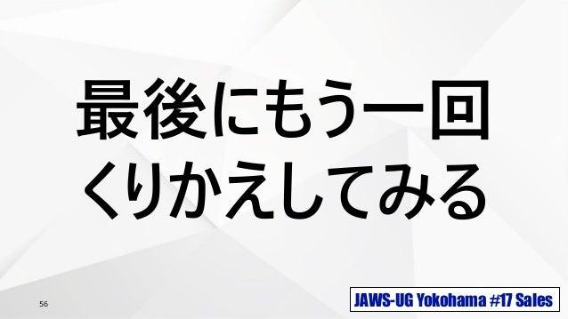 JAWS-UG Yokohama #17 Sales56 最後にもう一回 くりかえしてみる