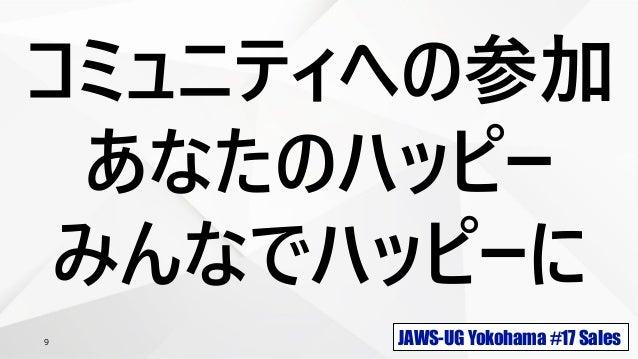 JAWS-UG Yokohama #17 Sales9 コミュニティへの参加 あなたのハッピー みんなでハッピーに