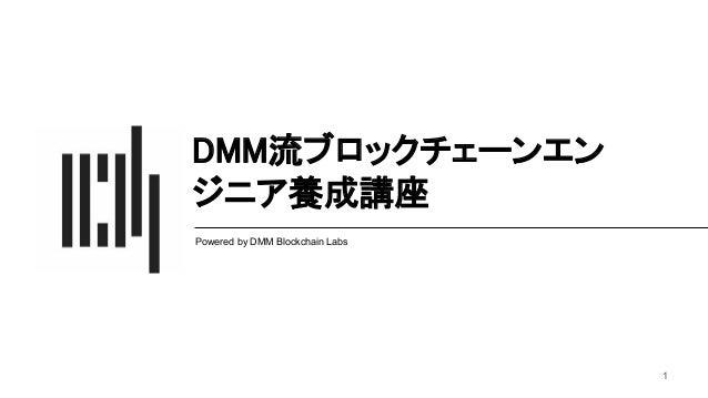 DMM流ブロックチェーンエン ジニア養成講座 Powered by DMM Blockchain Labs 1