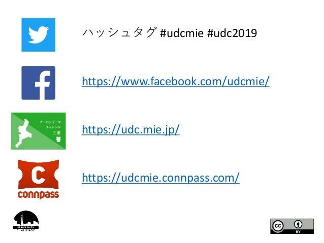 201907 アーバンデータチャレンジのご紹介(三重ブロック) Slide 2