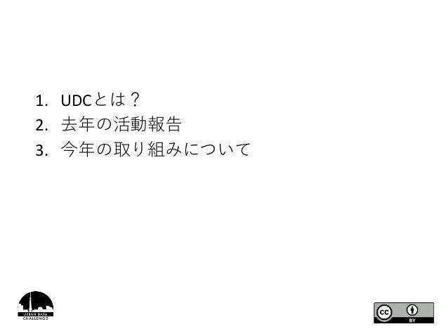201907 アーバンデータチャレンジのご紹介(三重ブロック) Slide 3
