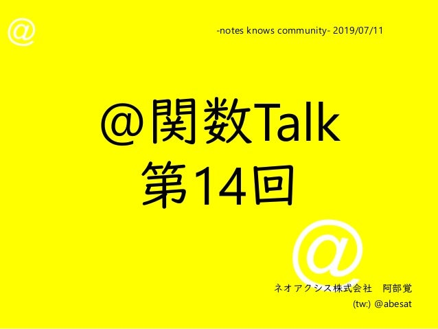 @@-notes knows community- 2019/07/11?ƒ??'??'¢?'??'·?'¹???¼?¼???¾?€€?˜??ƒ¨??(tw:) @abesat@?–¢?•°Talk?¬¬14?›?