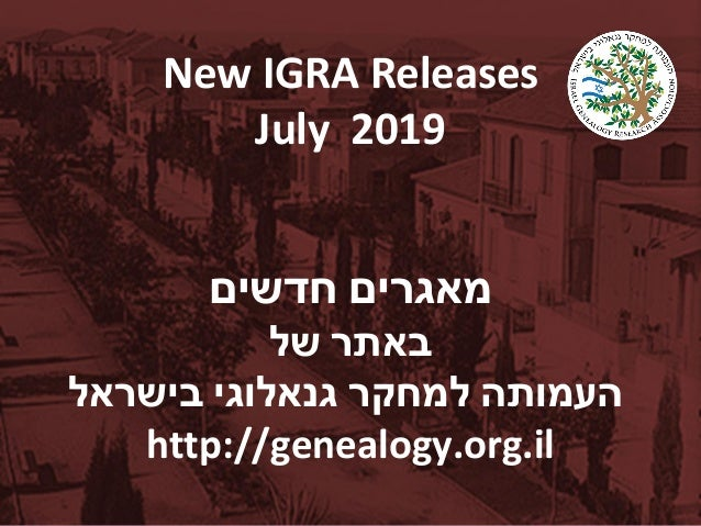 New IGRA Releases July 2019 מאגריםחדשים באתרשל העמותהלמחקרגנאלוגיבישראל http://genealogy.org.il
