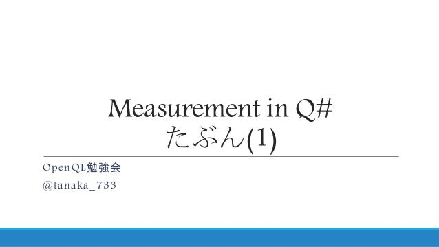 Measurement in Q# たぶん(1) OpenQL勉強会 @tanaka_733