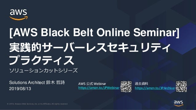 © 2019, Amazon Web Services, Inc. or its Affiliates. All rights reserved. AWS 公式 Webinar https://amzn.to/JPWebinar 過去資料 ht...