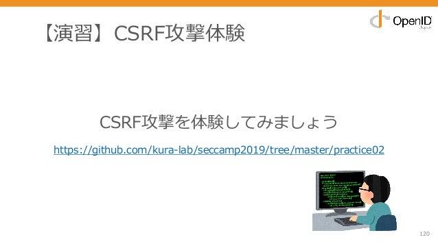 【演習】CSRF攻撃体験 120 CSRF攻撃を体験してみましょう https://github.com/kura-lab/seccamp2019/tree/master/practice02