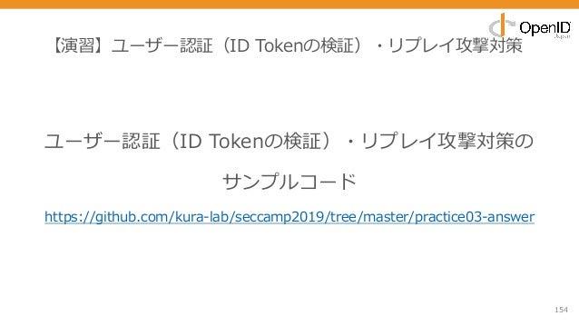 【演習】ユーザー認証(ID Tokenの検証)・リプレイ攻撃対策 154 ユーザー認証(ID Tokenの検証)・リプレイ攻撃対策の サンプルコード https://github.com/kura-lab/seccamp2019/tree/ma...