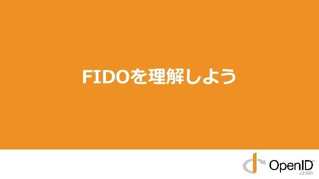 FIDOを理解しよう