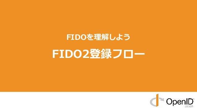 FIDOを理解しよう FIDO2登録フロー