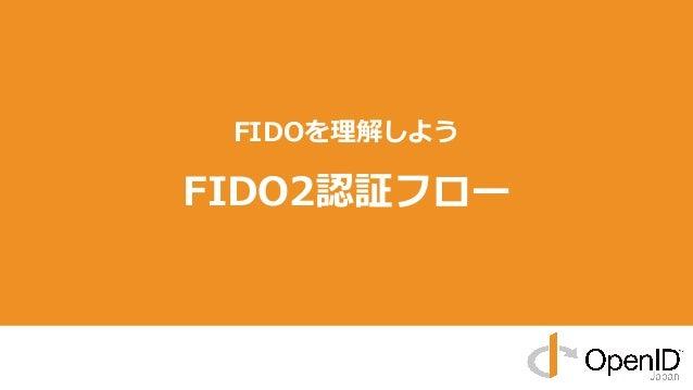 FIDOを理解しよう FIDO2認証フロー