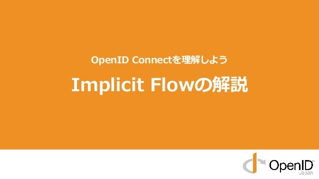 OpenID Connectを理解しよう Implicit Flowの解説