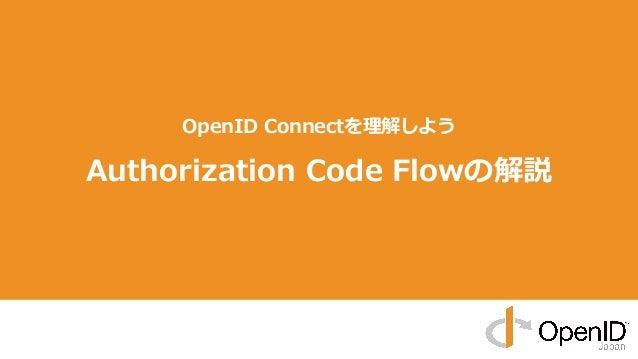OpenID Connectを理解しよう Authorization Code Flowの解説