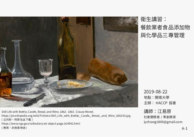 A-1 衛生講習: 餐飲業者食品添加物 與化學品三專管理 Still Life with Bottle, Carafe, Bread, and Wine. 1862- 1863 . Clause Monet. https://pt.wikipe...