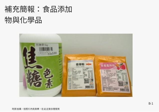 B-1 阿原拍攝,但照片內有商標,在此主張合理使用 補充簡報:食品添加 物與化學品