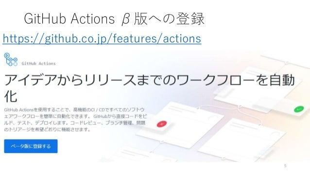 GitHub Actions β版への登録 5 https://github.co.jp/features/actions