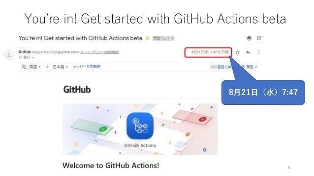 You're in! Get started with GitHub Actions beta 6 8月21日(水)7:47