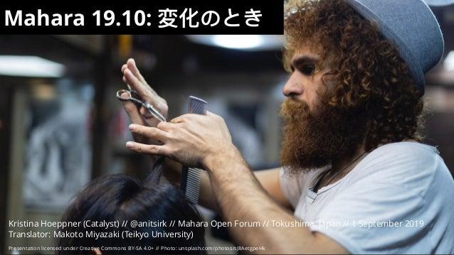 Kristina Hoeppner (Catalyst) // // Mahara Open Forum // Tokushima, Japan // 1 September 2019 Translator: Makoto Miyazaki (...