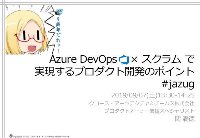 Copyright© POStudy - プロダクトオーナーシップ研究会. All rights reserved. Azure DevOps × スクラム で 実現するプロダクト開発のポイント #jazug 2019/09/07(土)13:3...