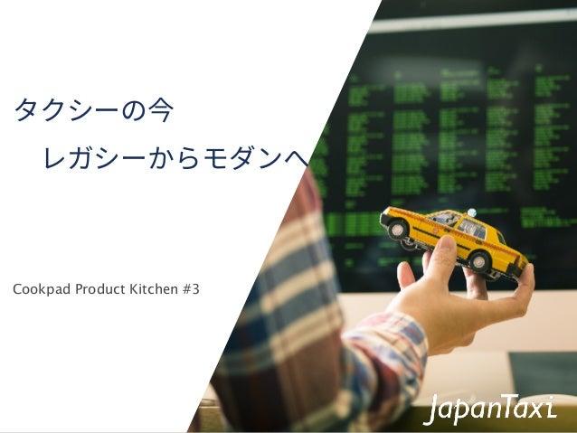 大林直樹 Cookpad Product Kitchen #3