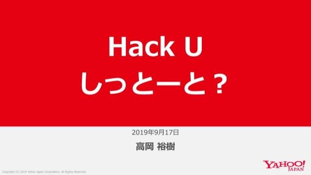 Hack U しっとーと?