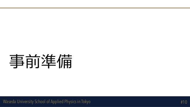 Waseda University School of Applied Physics in Tokyo 事前準備 #10