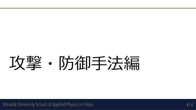 Waseda University School of Applied Physics in Tokyo 攻撃・防御⼿法編 #14