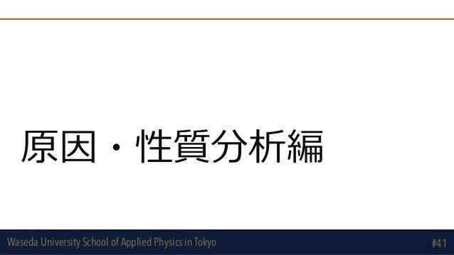 Waseda University School of Applied Physics in Tokyo 原因・性質分析編 #41