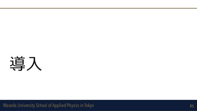 Waseda University School of Applied Physics in Tokyo 導⼊ #6