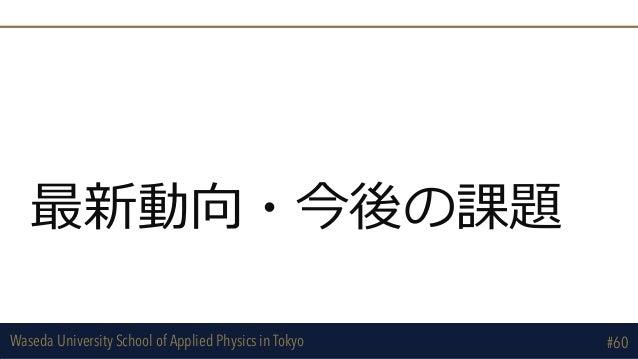 Waseda University School of Applied Physics in Tokyo 最新動向・今後の課題 #60