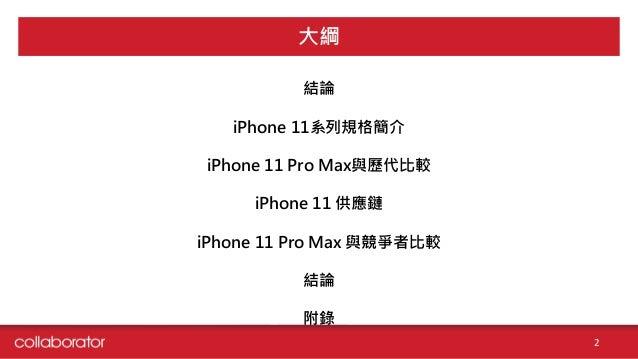 IPhone 11 Announcement Slide 2